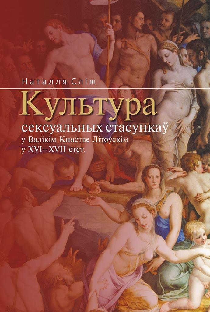 Культура сексуальных стасункаў у Вялікім Княстве Літоўскім