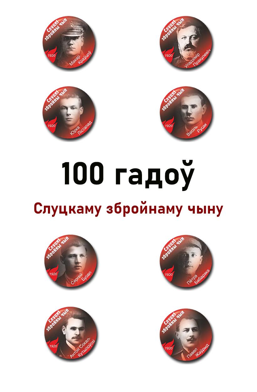 100 гадоў Слуцкаму збройнаму чыну