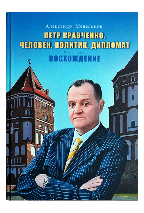 Пётр Краўчанка