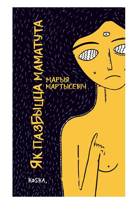 Як пазбыцца Маматута