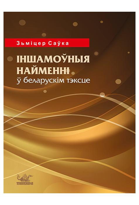 Іншамоўныя найменні ў беларускім тэксце