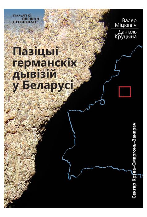 Валер Міцкевіч
