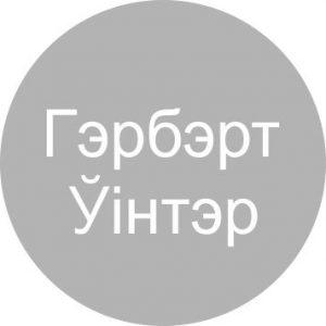 Гэрбэрт Р. Ўінтэр