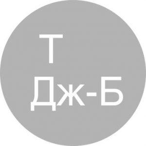 Томас Дж. Бэлоўз