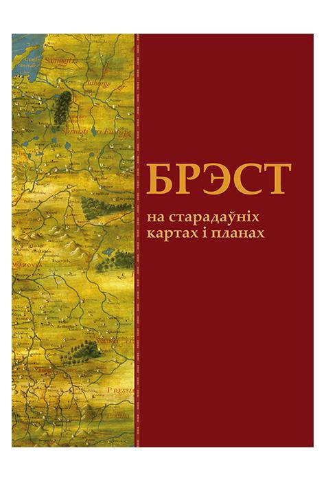 Брэст на старадаўніх картах і планах